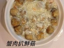14 Crab meat w/ mushrooms