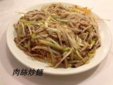 05 Noodle w/ shredded pork